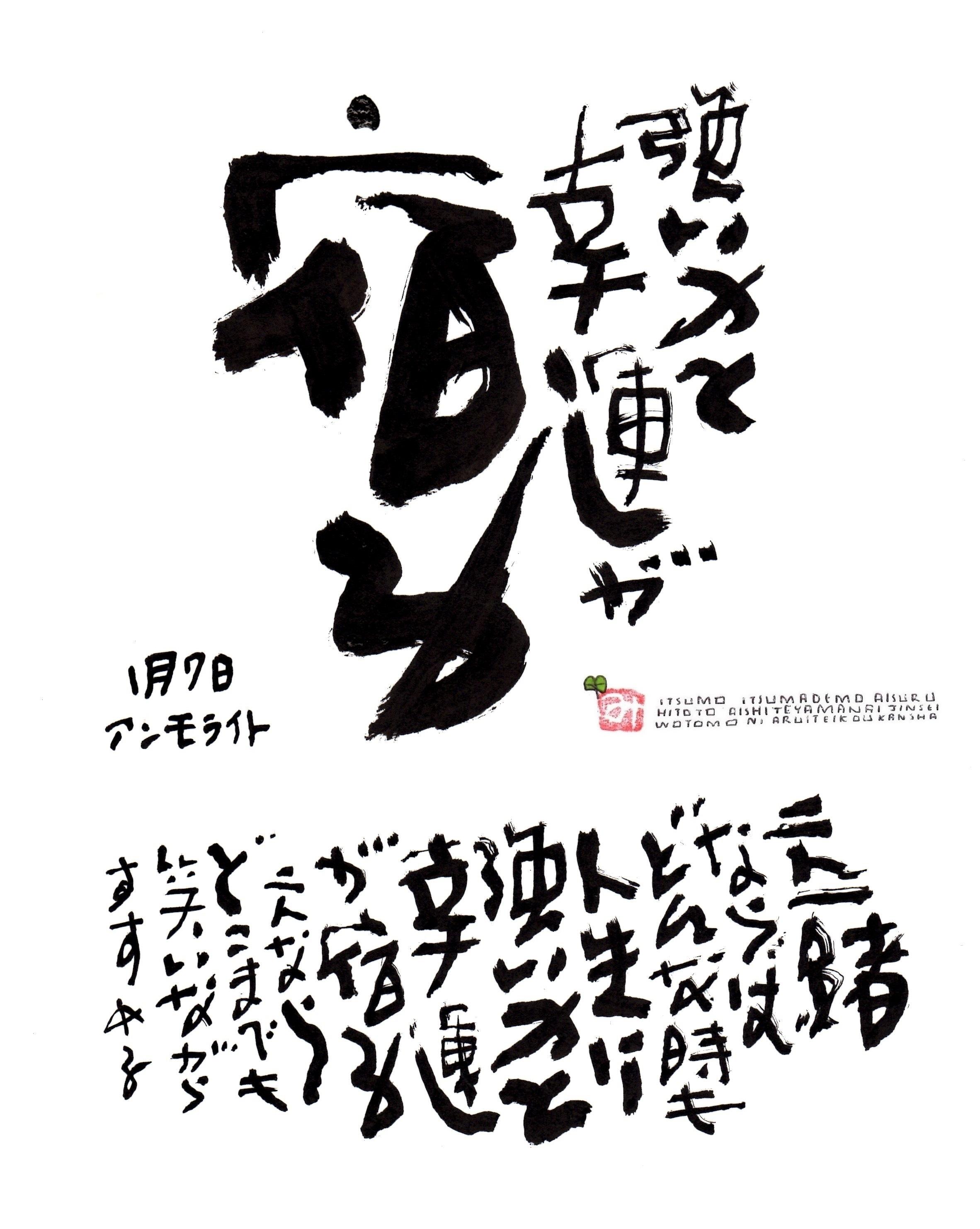 1月7日 結婚記念日ポストカード【強い力と幸運が宿る】