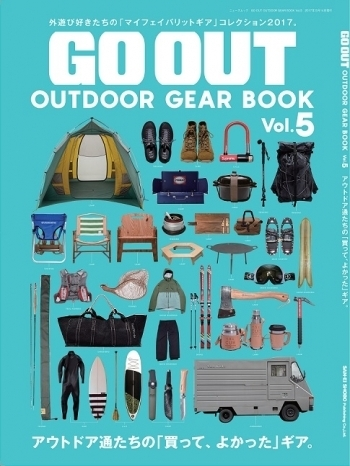 Go Out Outdoor Gear Book Vol.5