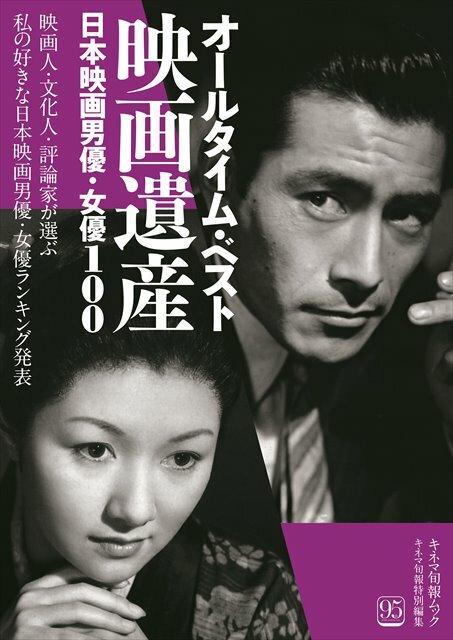 オールタイム・ベスト映画遺産 日本映画男優・女優100