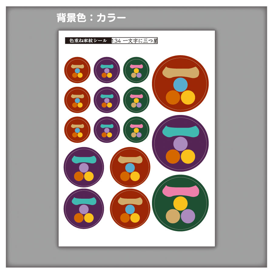 家紋ステッカー 一文字に三つ星 | 5枚セット《送料無料》 子供 初節句 カラフル&かわいい家紋ステッカー
