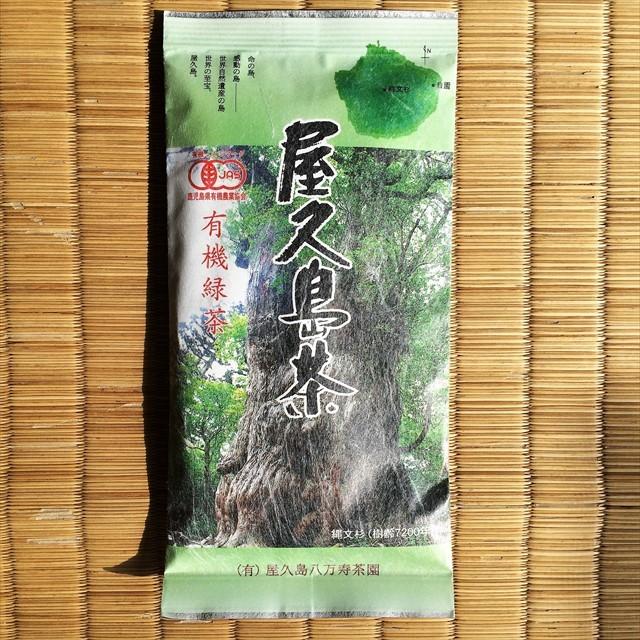 鹿児島県・屋久島の有機緑茶