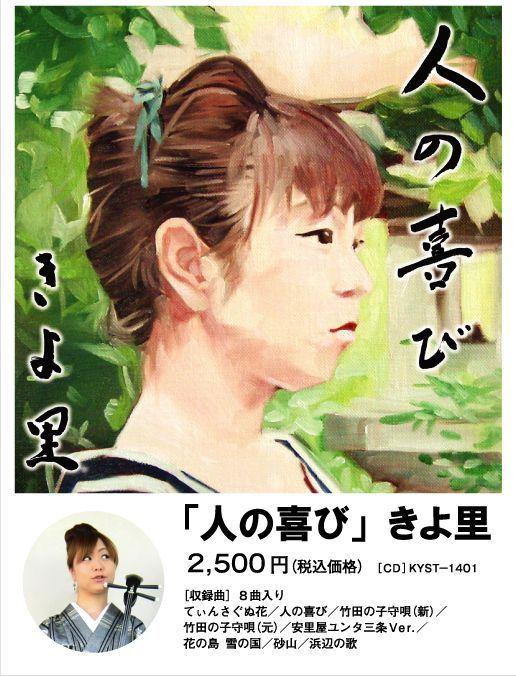 人の喜び きよ里|新潟県三条市の歌姫 きよ里の1stアルバム 三線に乗せたメロディーが心を癒す。