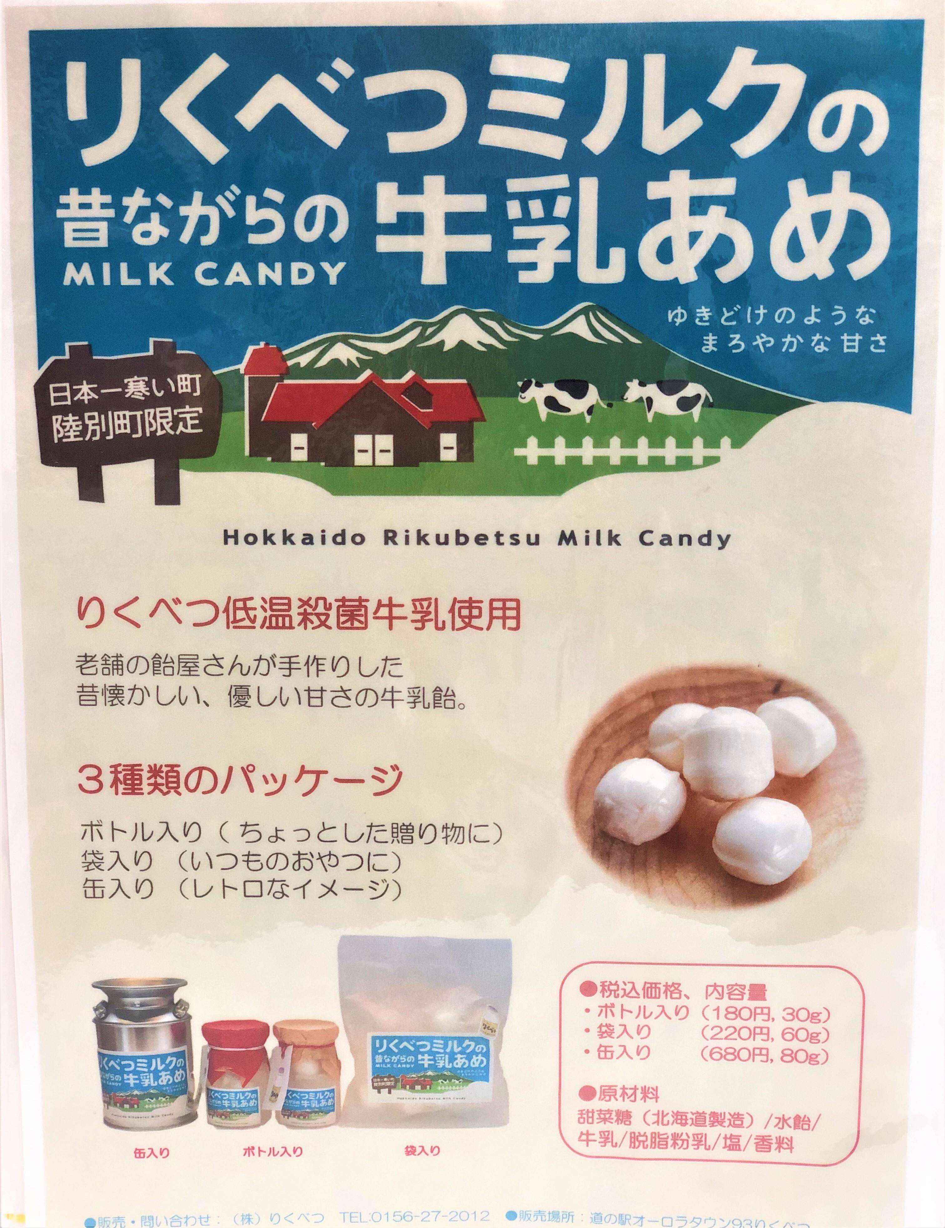 【常温】りくべつミルクの昔ながらの牛乳あめ(ボトル) - 画像1