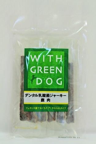 ウィズグリーンドッグ デンタル乳酸菌ジャーキー鹿肉 (6本入り)