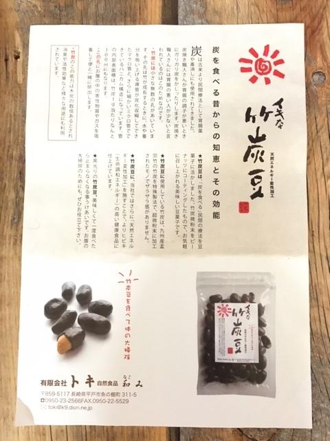 イキな竹炭豆