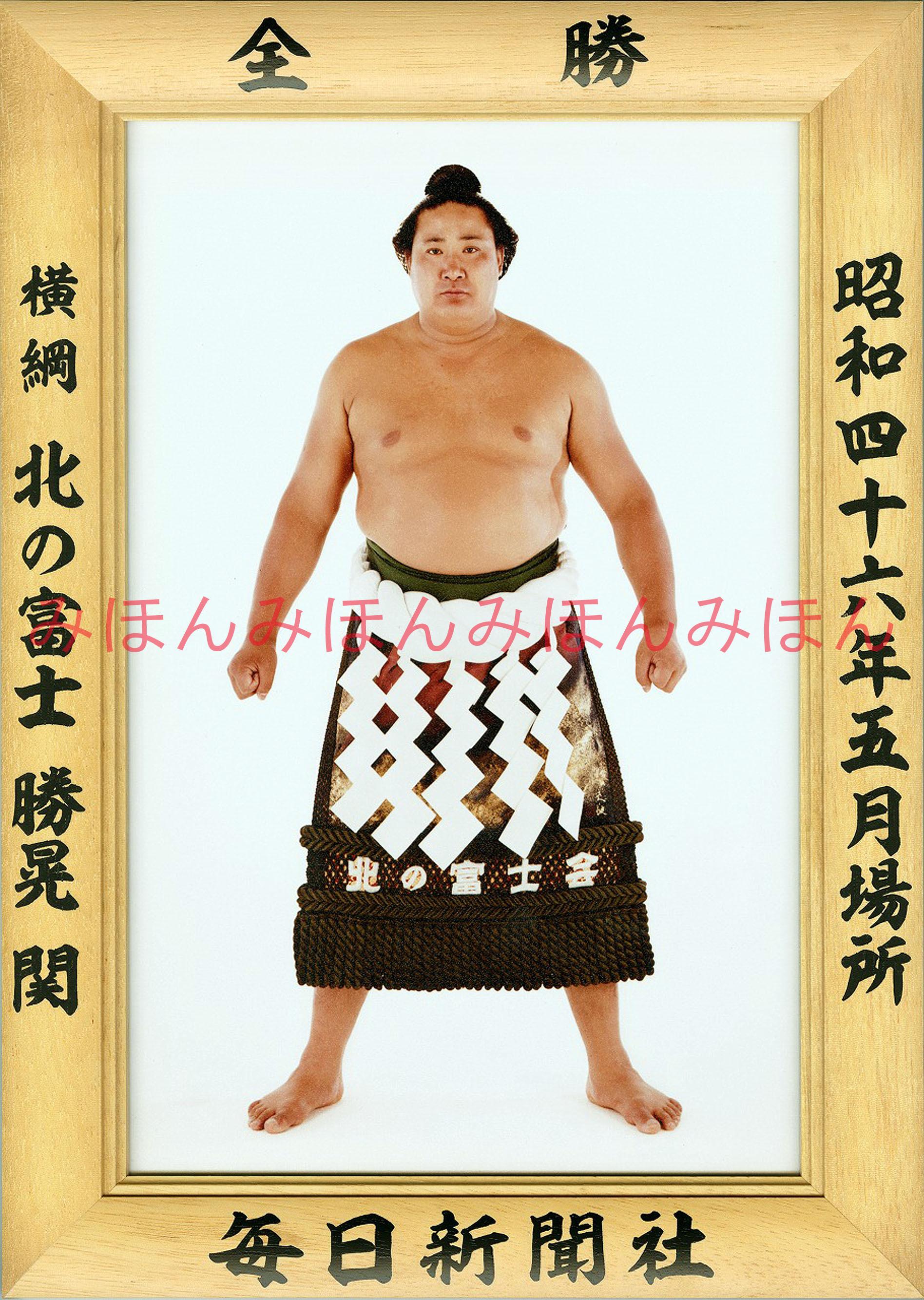 昭和46年5月場所全勝 横綱 北の富士勝晃関(6回目の優勝)