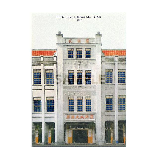 台湾ポストカード 地方小風景 「迪化街 屈臣氏大薬房」