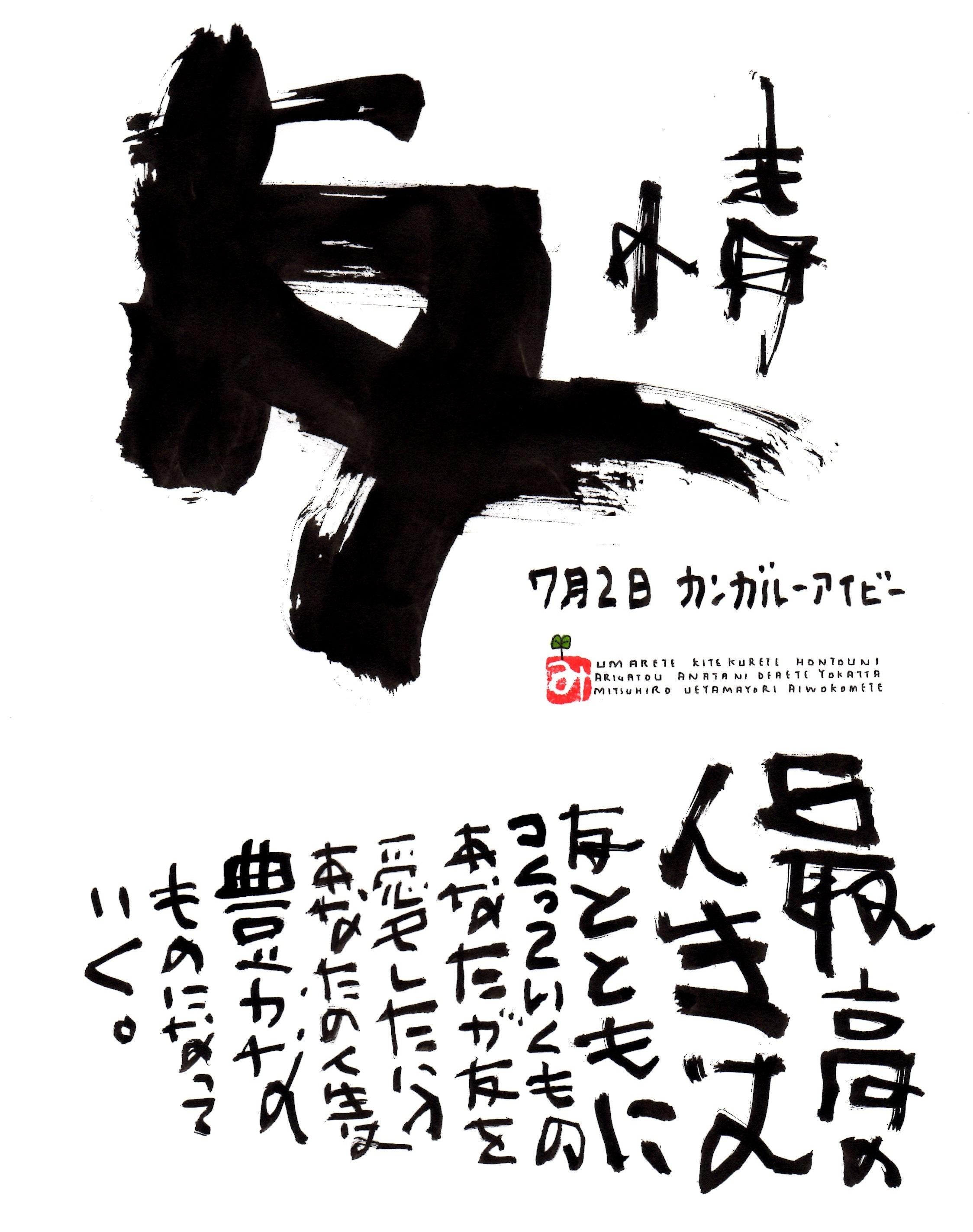 7月2日 誕生日ポストカード【友情】friendship