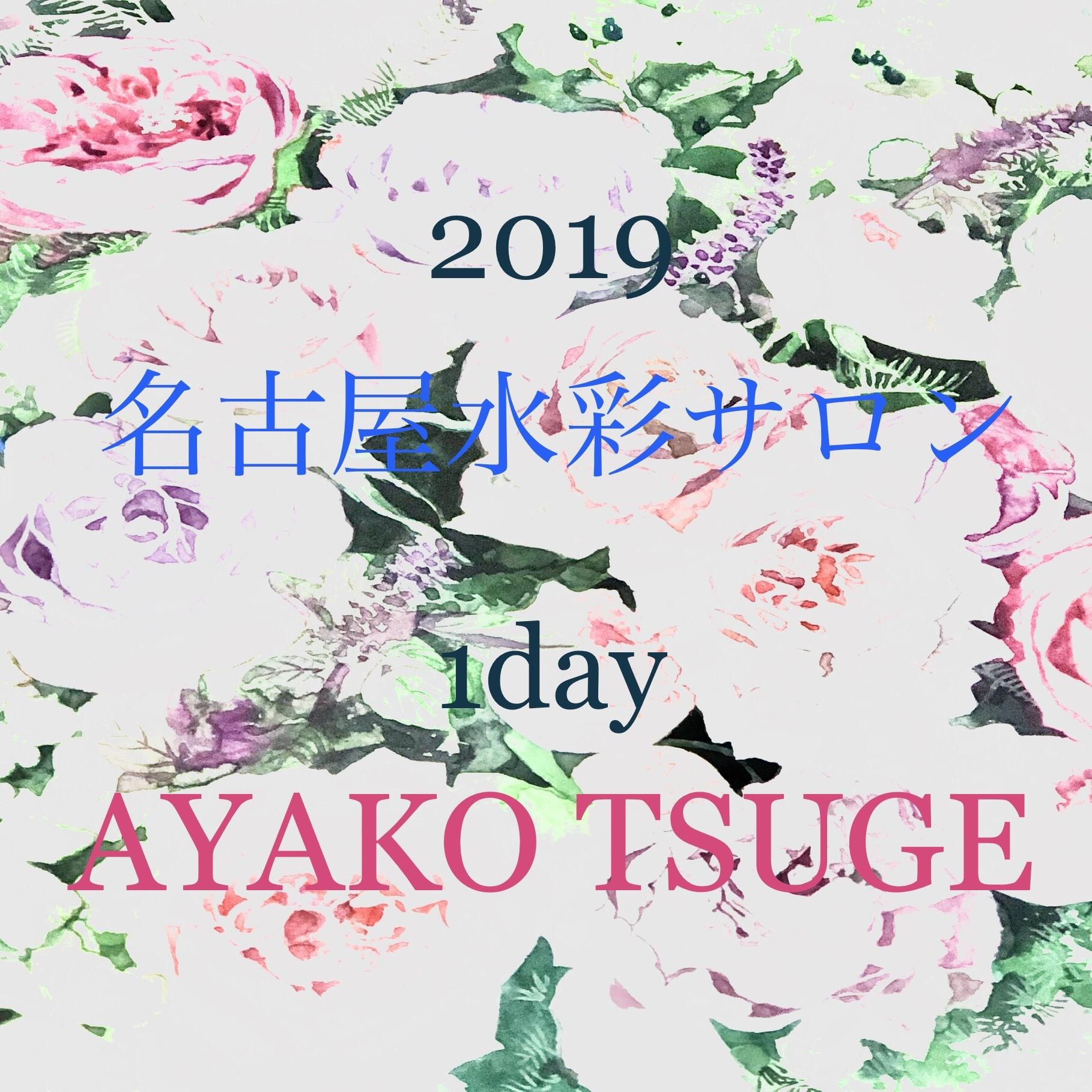 単発参加 2019年名古屋日曜水彩サロン 4月~6月