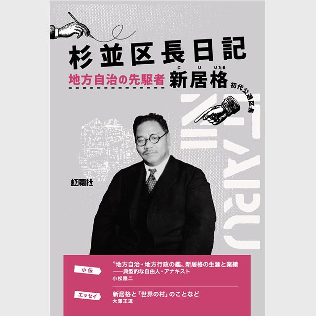 杉並区長日記ー地方自治の先駆者・新居格