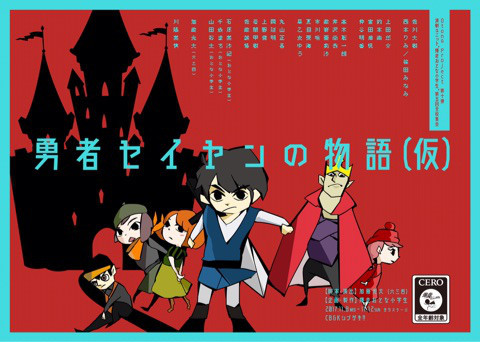【DVD】 勇者セイヤンの物語(仮)