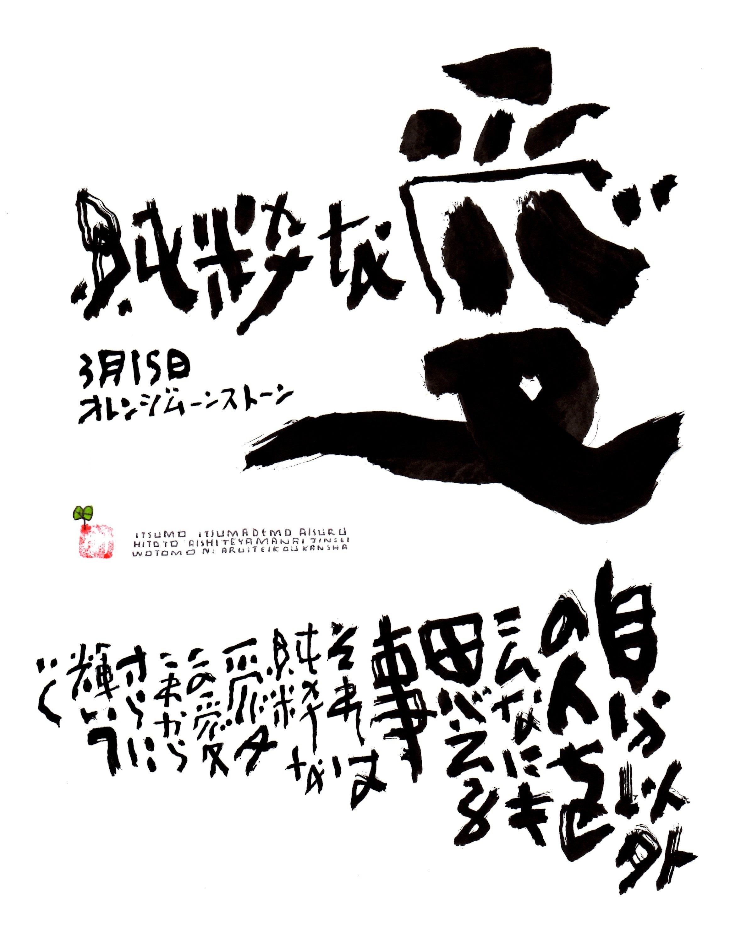 3月15日 結婚記念日ポストカード【純粋な愛】
