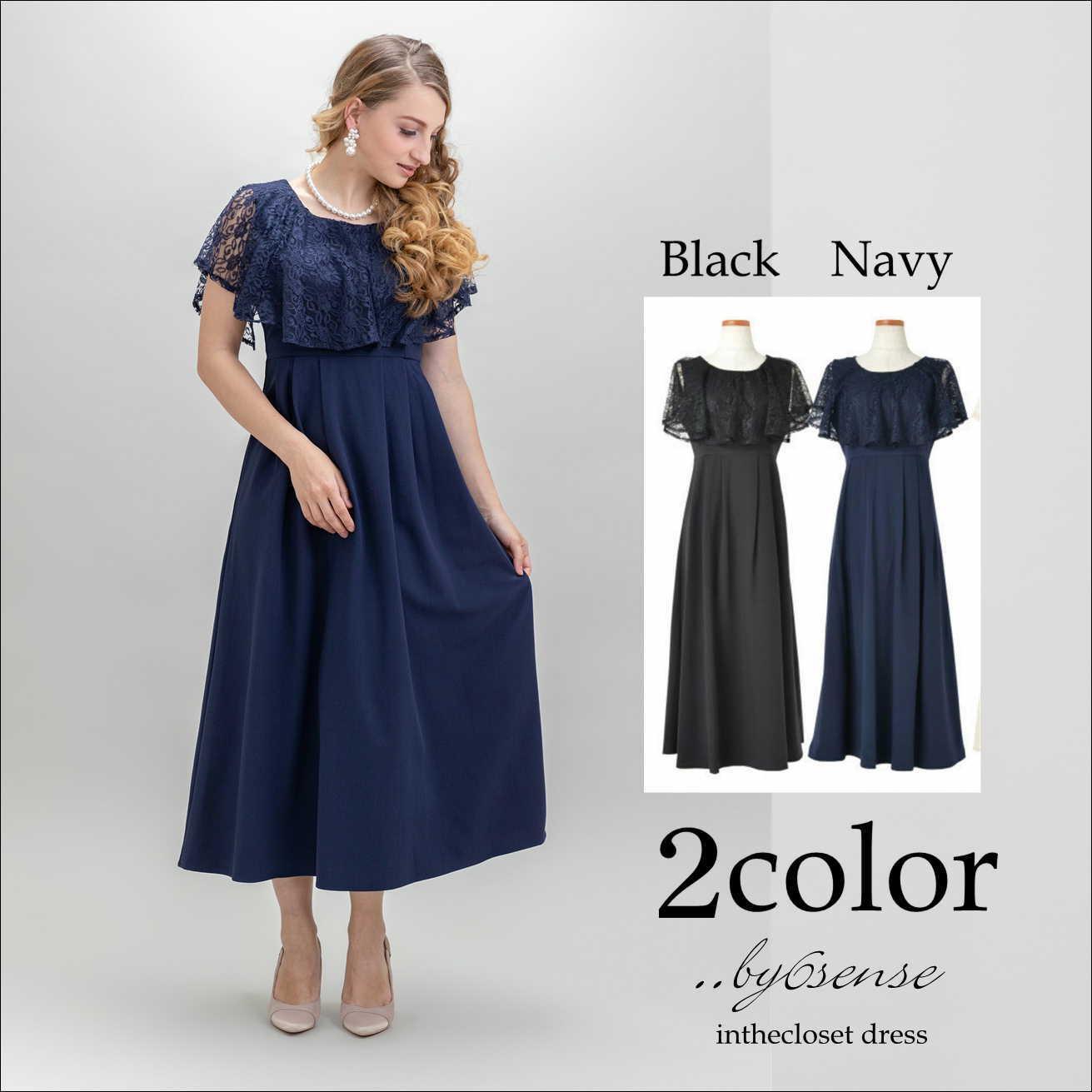 2color袖付き・フリルレース・ロング丈ワンピースドレス【M/L サイズ】