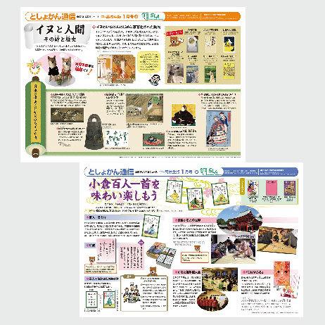 としょかん通信【中・高校生版】2018年1月号