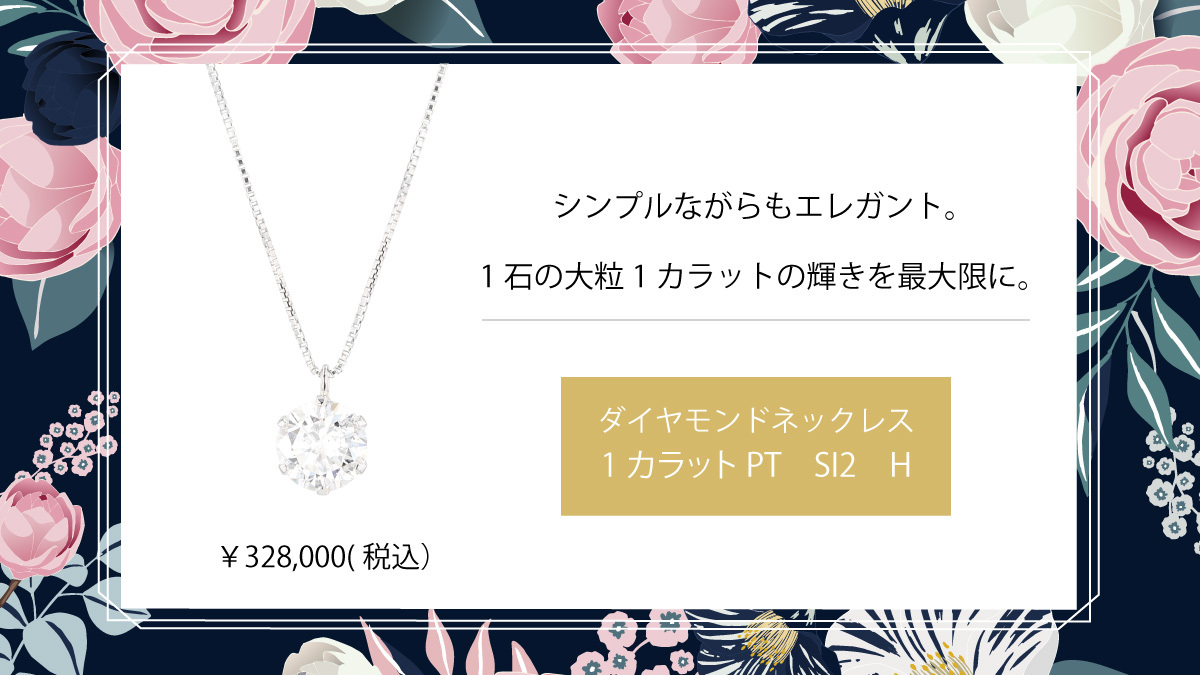 1カラットダイヤモンド プラチナネックレス