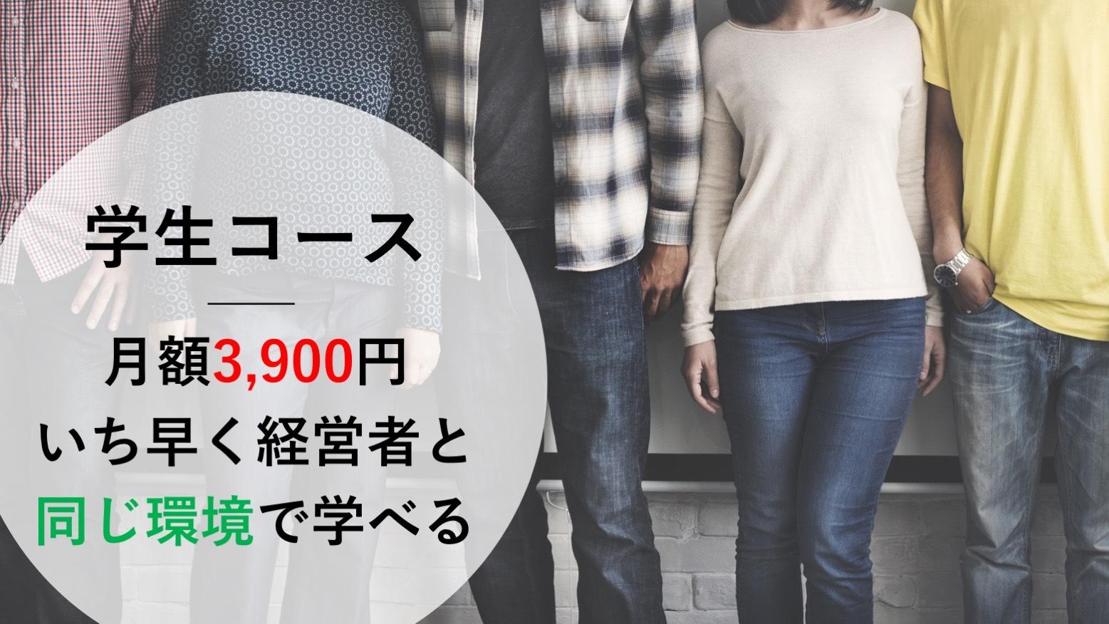 【学生コース】ビジネスサークル会費