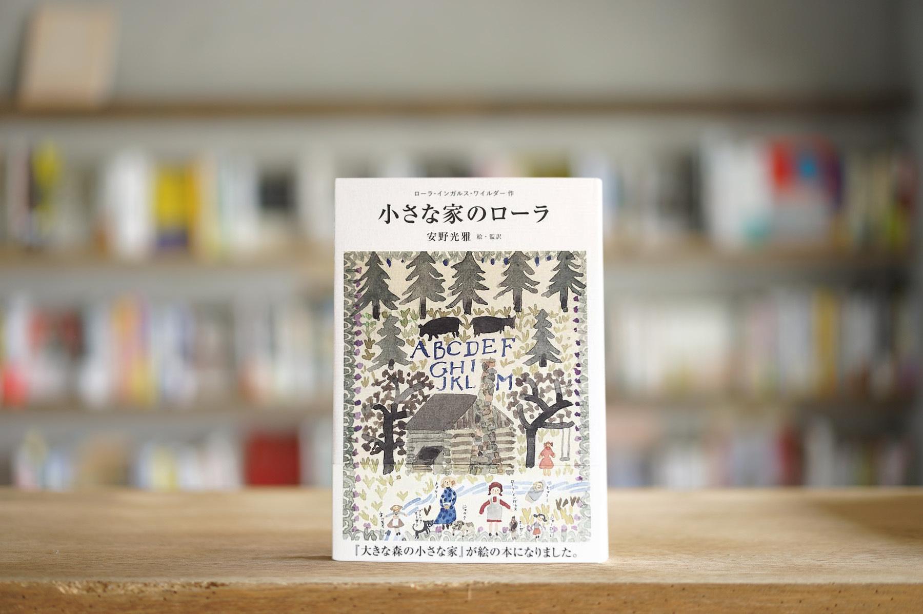 ローラ・インガルス・ワイルダー 絵・監訳:安野光雅 『小さな家のローラ』 (朝日出版社、2017)