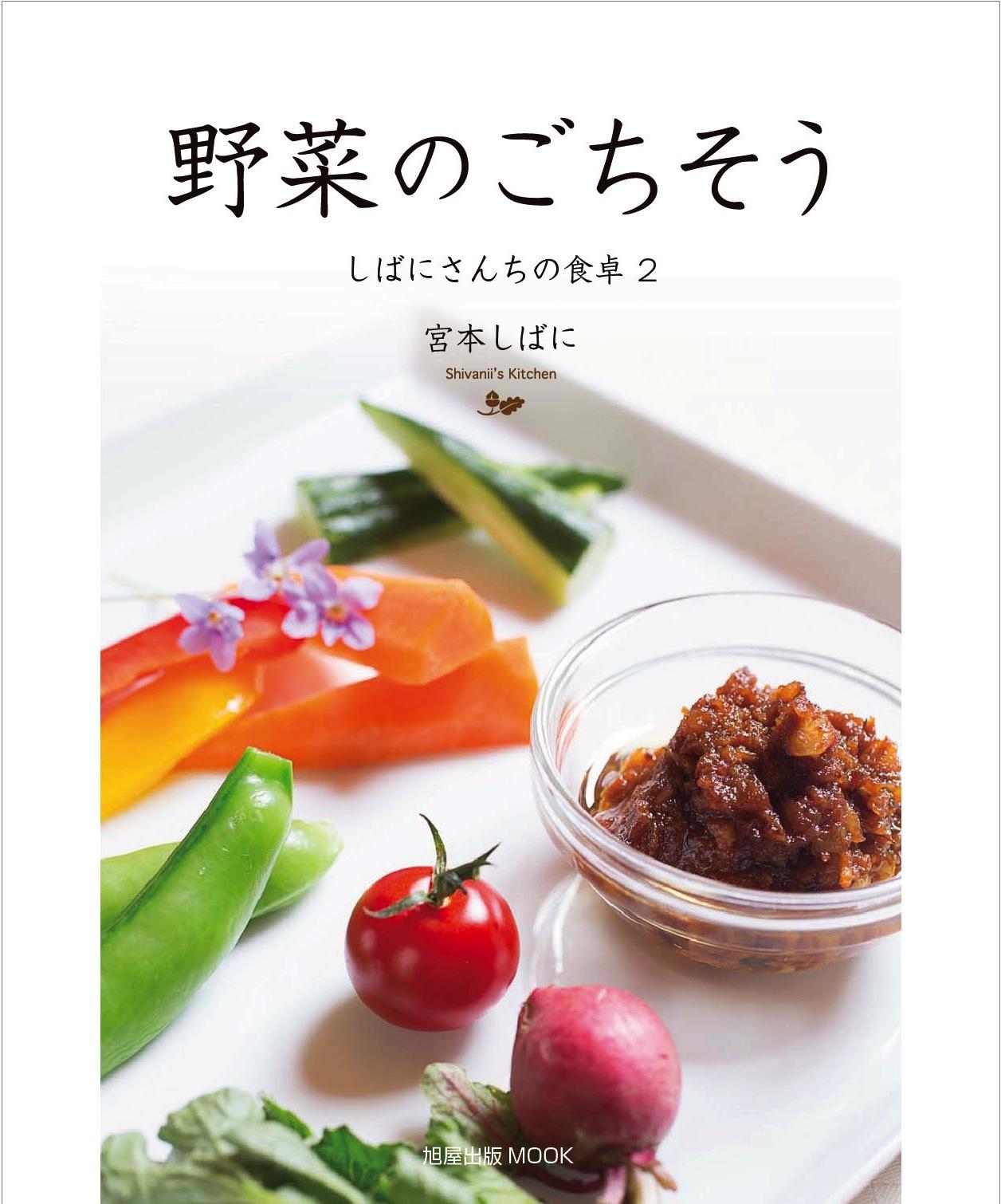 店主の著書3「野菜のごちそう」