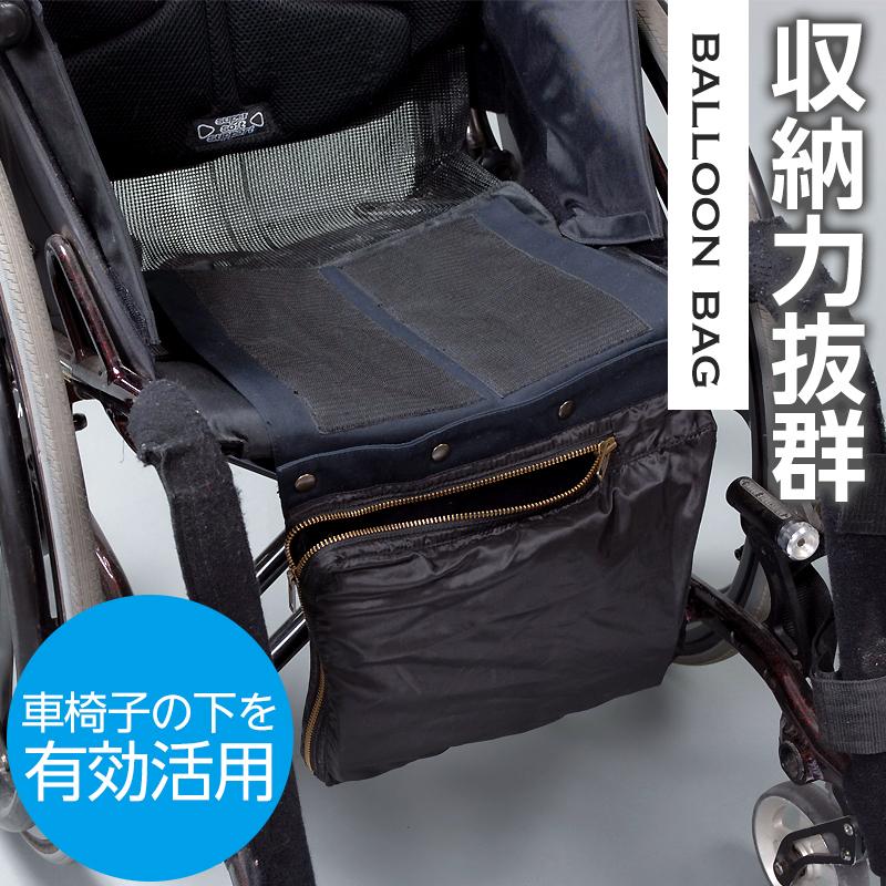 車椅子用 バルーンバック