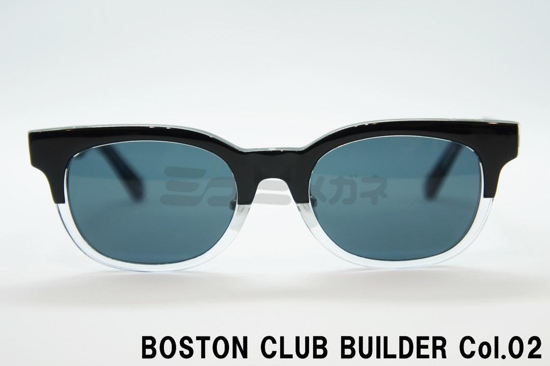 【正規取扱店】BOSTON CLUB(ボストンクラブ) BUILDER col.02 IOFT2018年「国際メガネ展」のサングラス部門アイウェア・オブ・ザ・イヤー受賞モデル