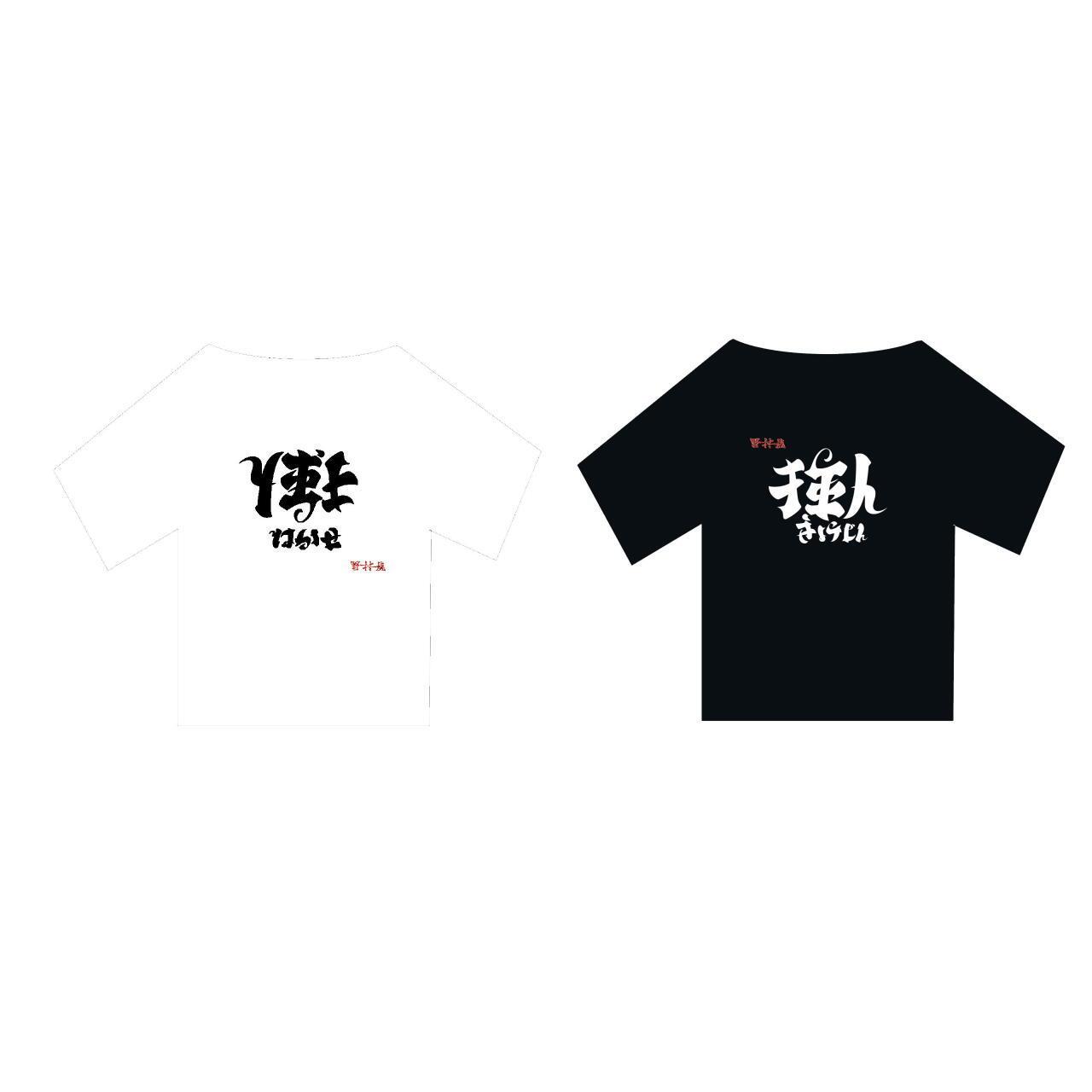 「博士⇔狂人」Tシャツ