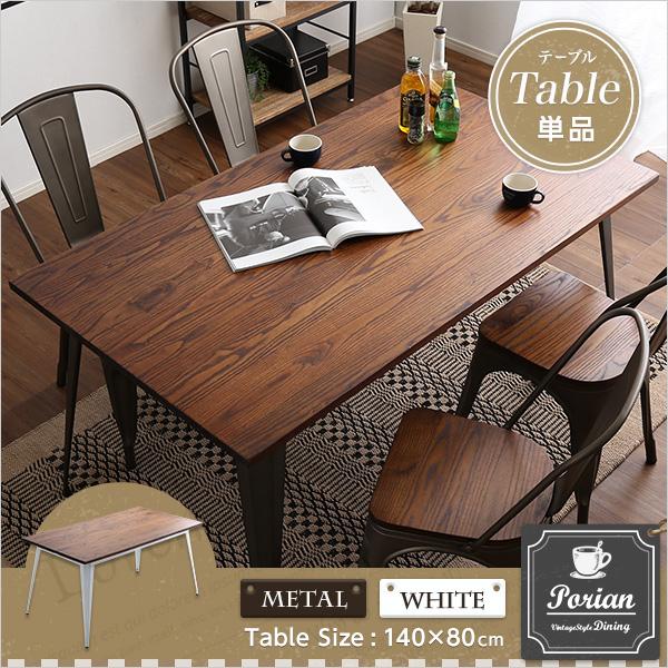 おしゃれなアンティークダイニングテーブル(140cm幅)木製、天然木のニレ材を使用|Porian-ポリアン-|一人暮らし用のソファやテーブルが見つかるインテリア専門店KOZ|《HT-MT140》