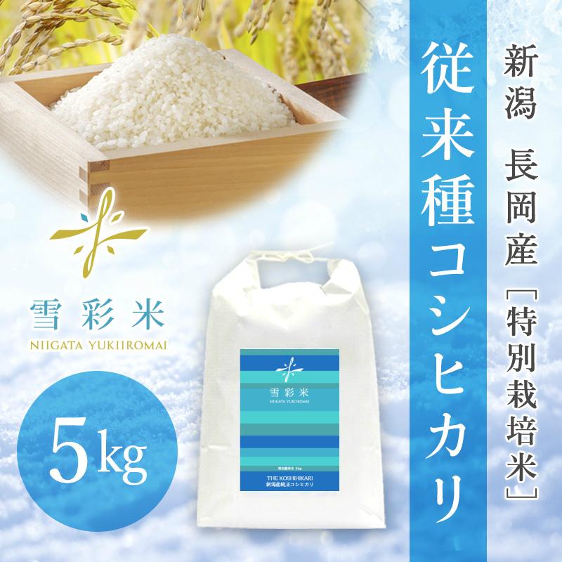 【雪彩米】長岡産 特別栽培米 令和2年産 従来種コシヒカリ 5kg