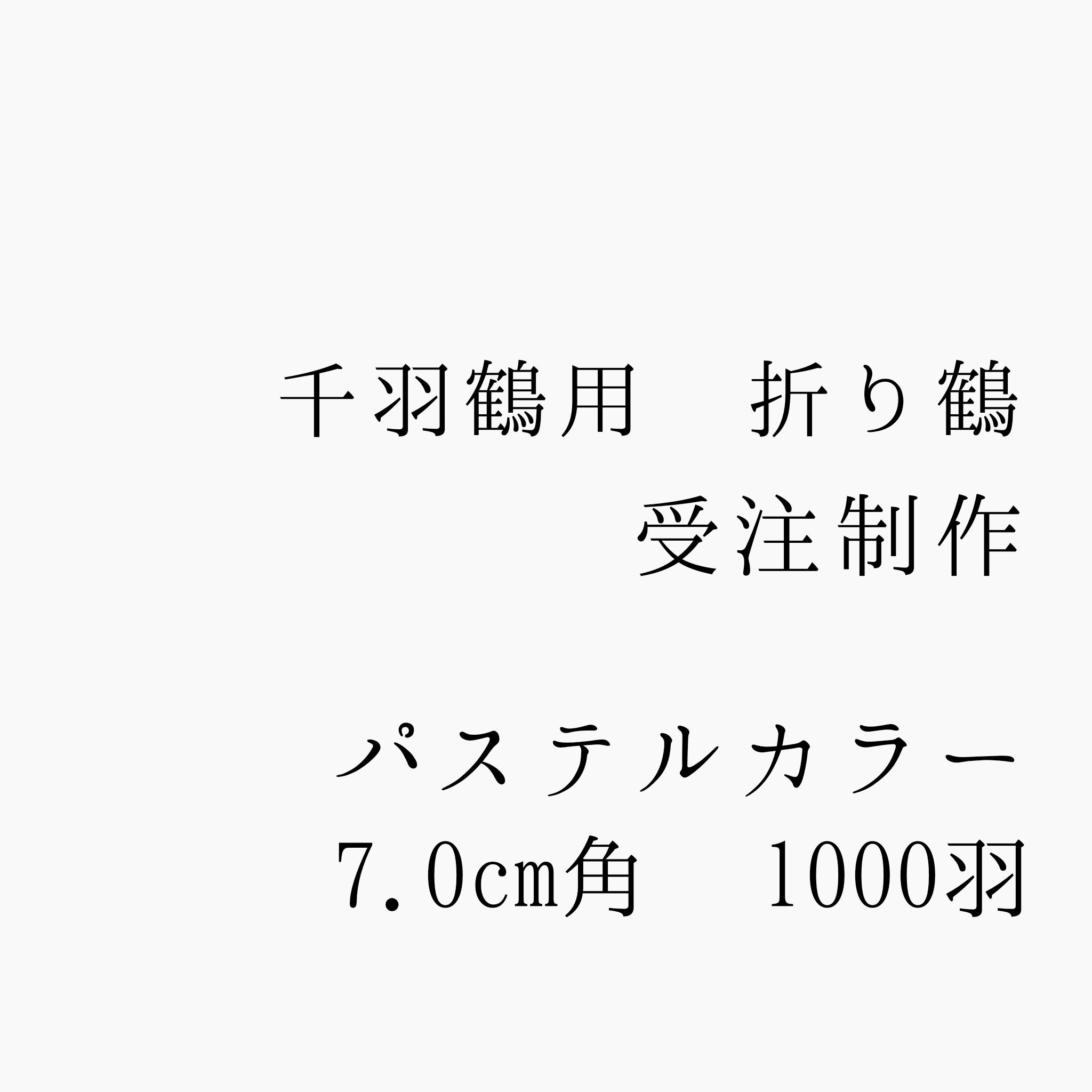 千羽鶴用折り鶴 受注制作 パステルカラー7cm角