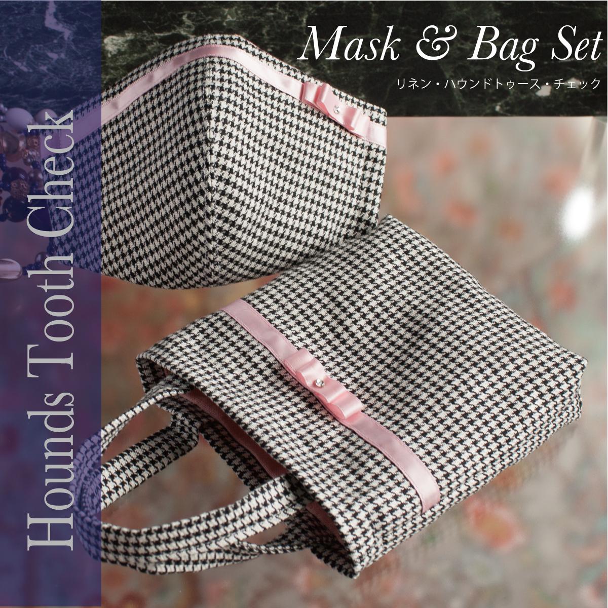 PSNY マスク&バッグセット・ハウンドトゥース・チェック・リュバン マスクポーチ 立体 マスク 送料無料 G01