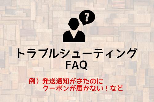【FAQ】注文でお困りの方へ