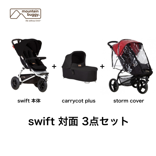 「swift」&「carrycot plus」&「storm cover」3点セット 販売価格!定価から10%OFF