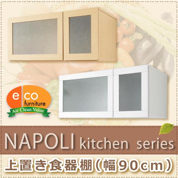ナポリキッチン 上置き食器棚(90cm幅)|一人暮らし用のソファやテーブルが見つかるインテリア専門店KOZ|《NPK-UE90》