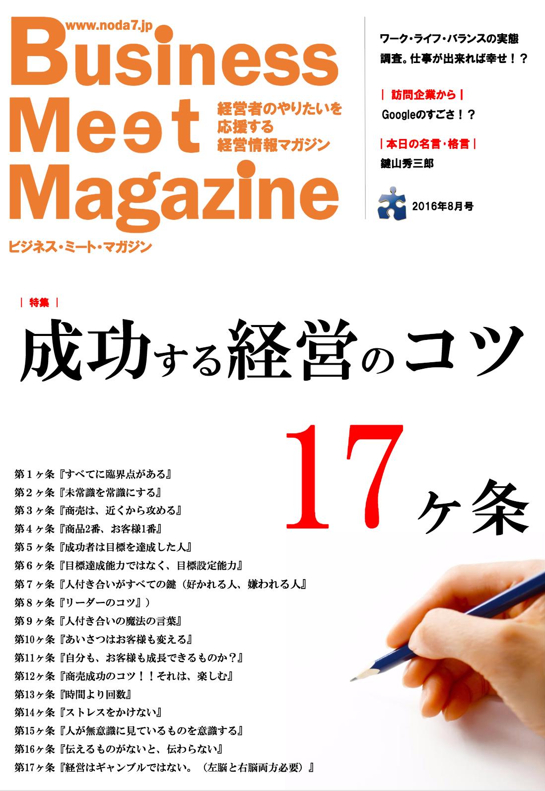 [雑誌]BMM2016年8月号「成功する経営のコツ17ヶ条」