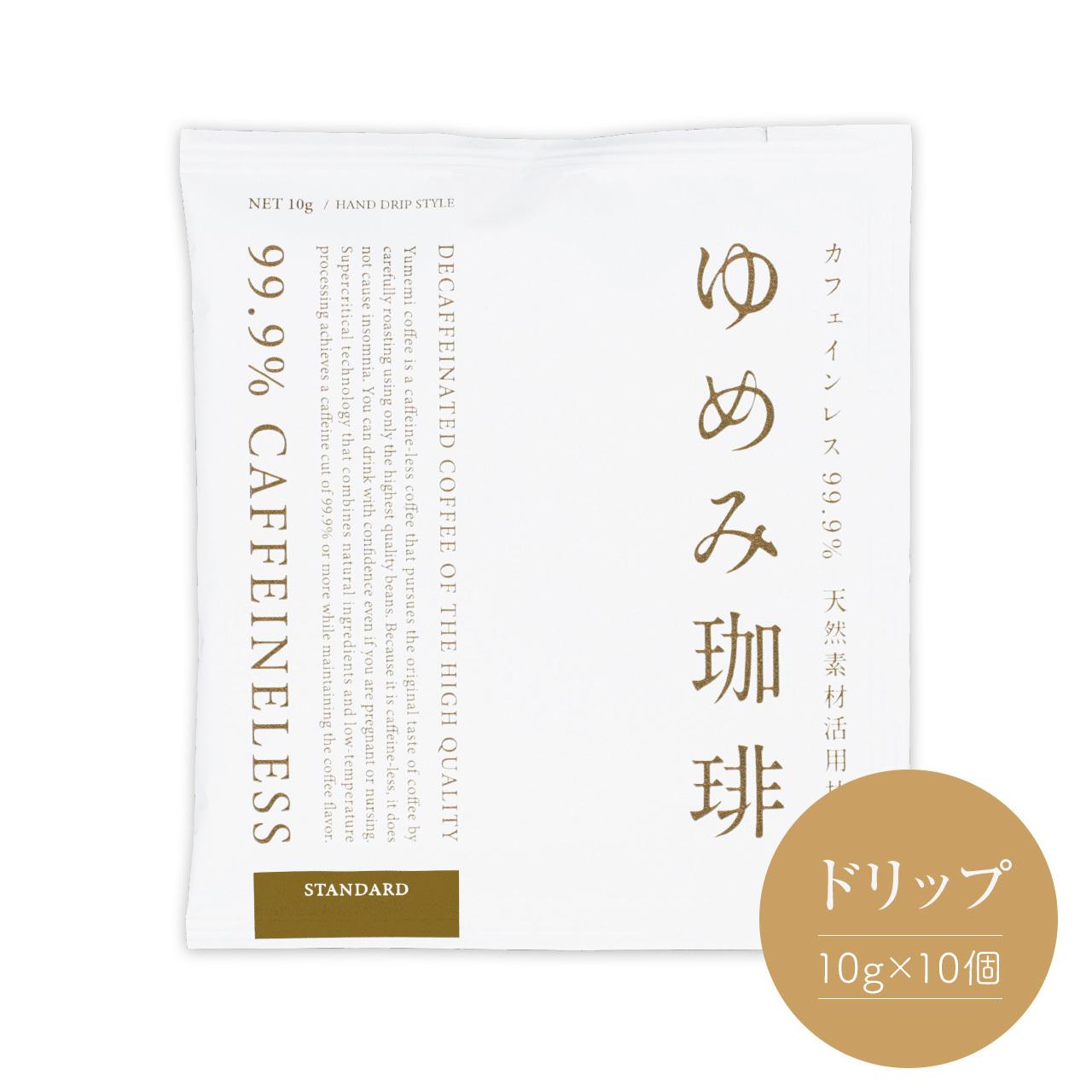 ゆめみ珈琲(カフェインレス)《スタンダード》ドリップ(10g)☓10個