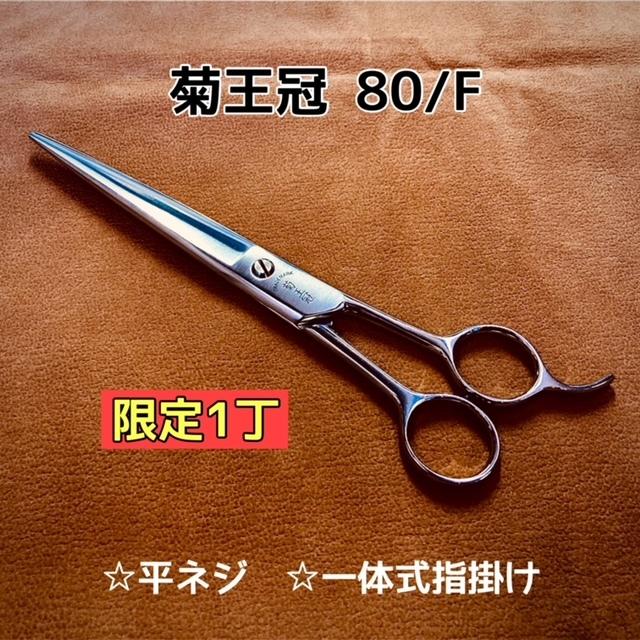 ★限定1丁★ 菊王冠 80/F (ヨーロッパスタイル)