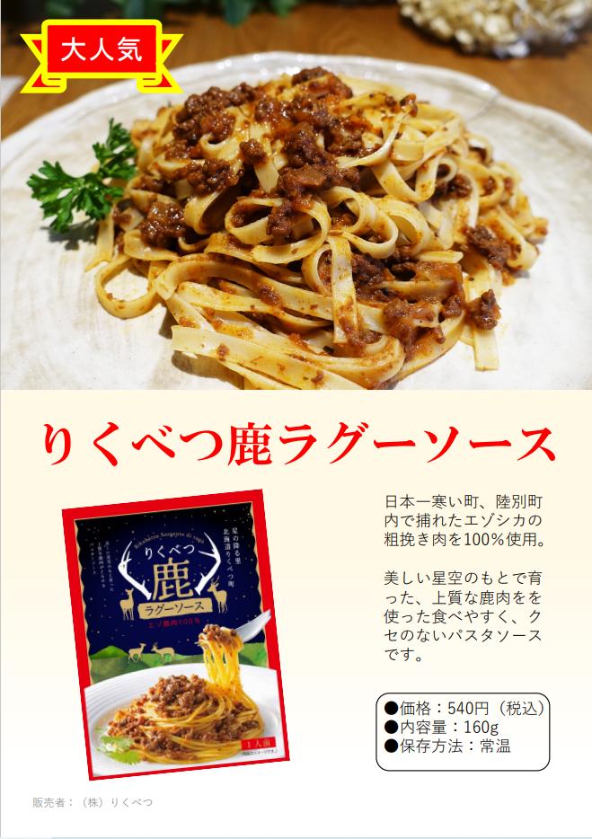 【常温】りくべつ鹿ラグーソース - 画像1