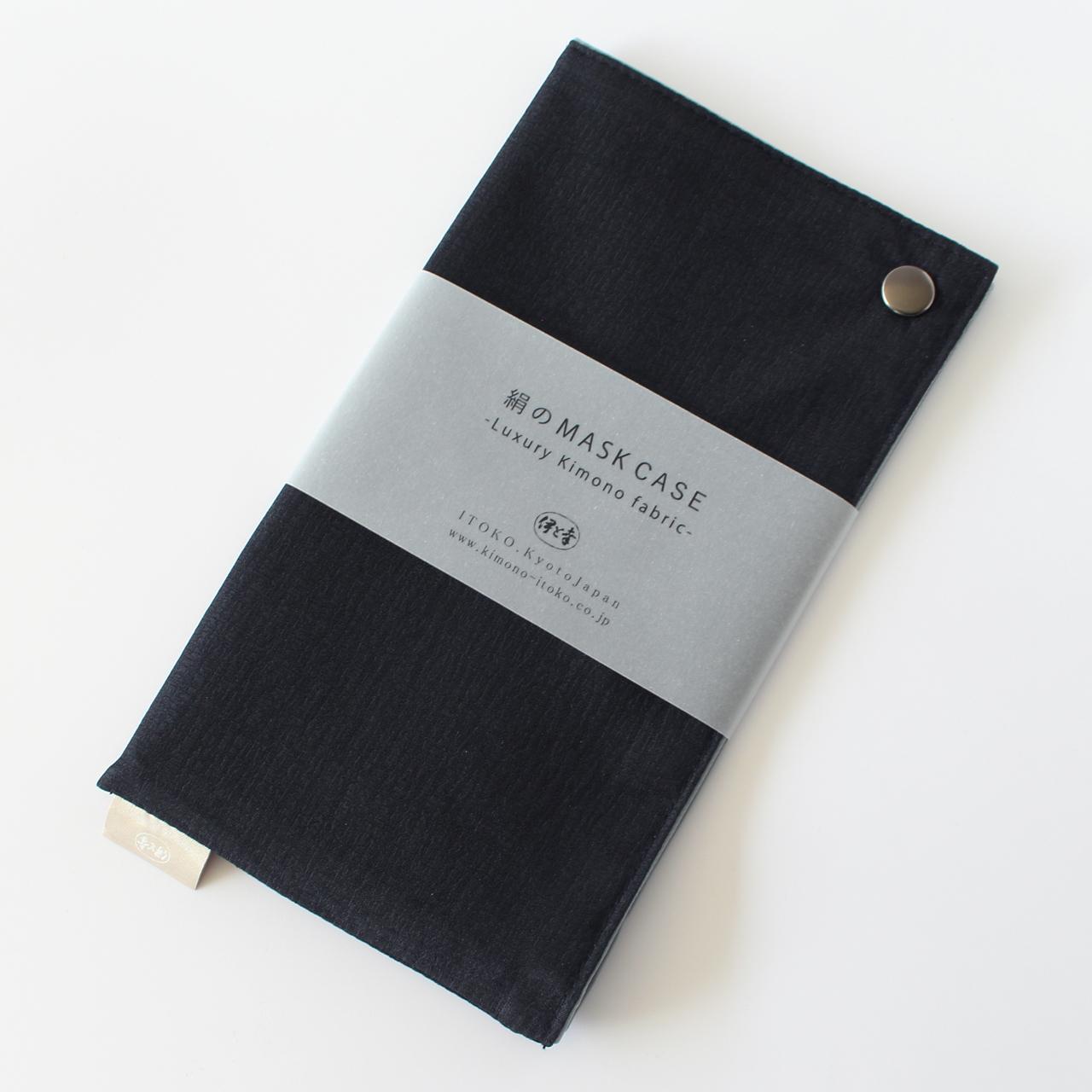 絹のMASK CASE(ブラック)