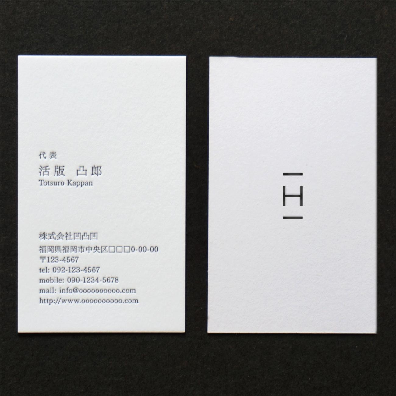 活版両面印刷カード