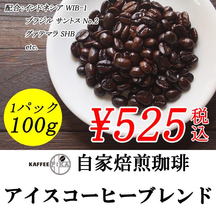 アイスコーヒーブレンド 100g