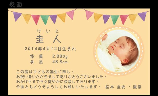 出産内祝いのメッセージカード 水彩フラッグ  たまごいろ 100枚