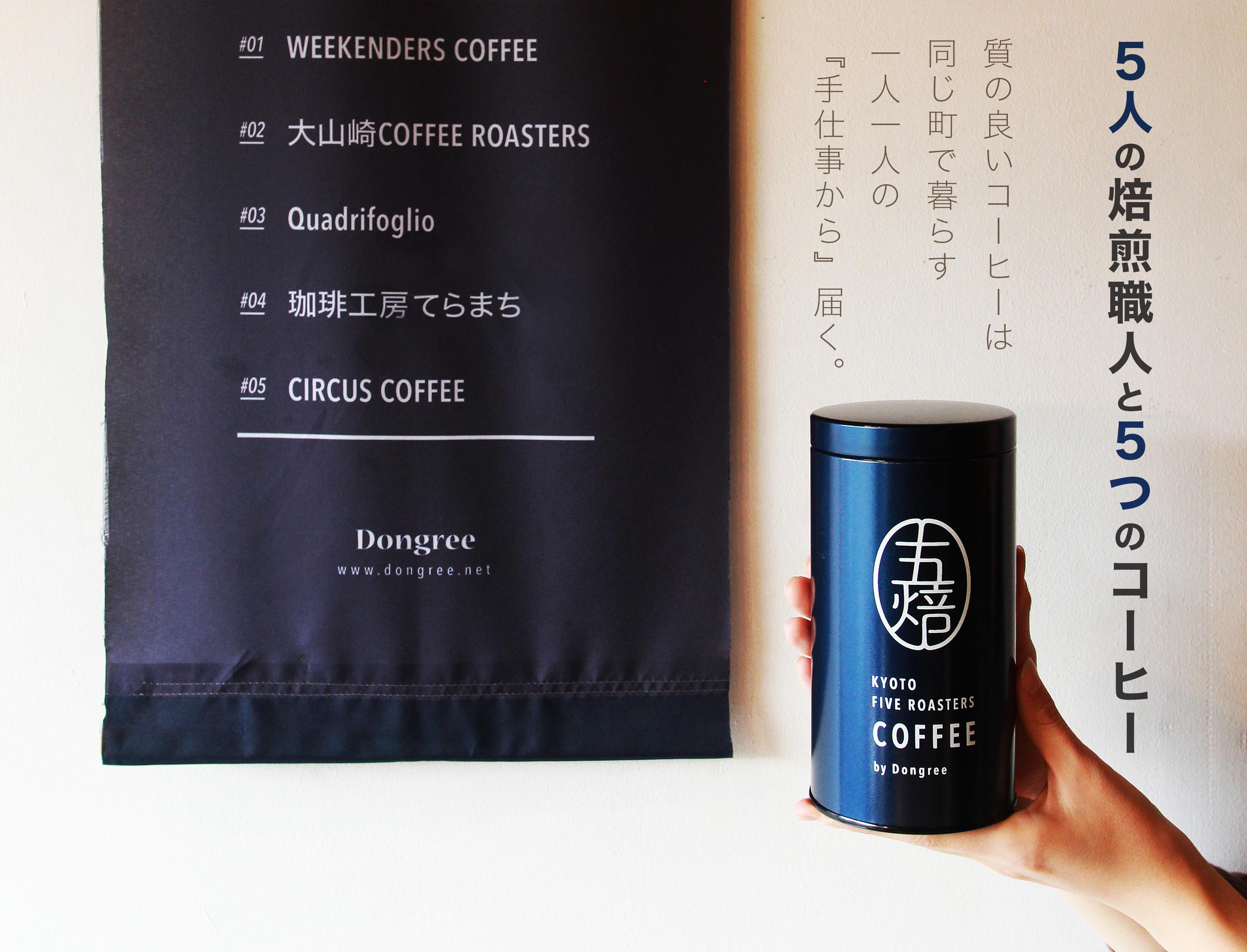 """五焙 """"gobai""""  KYOTO FIVE ROASTERS COFFEE 〜京都5焙煎職人のコーヒー豆&オリジナル保存缶セット〜"""