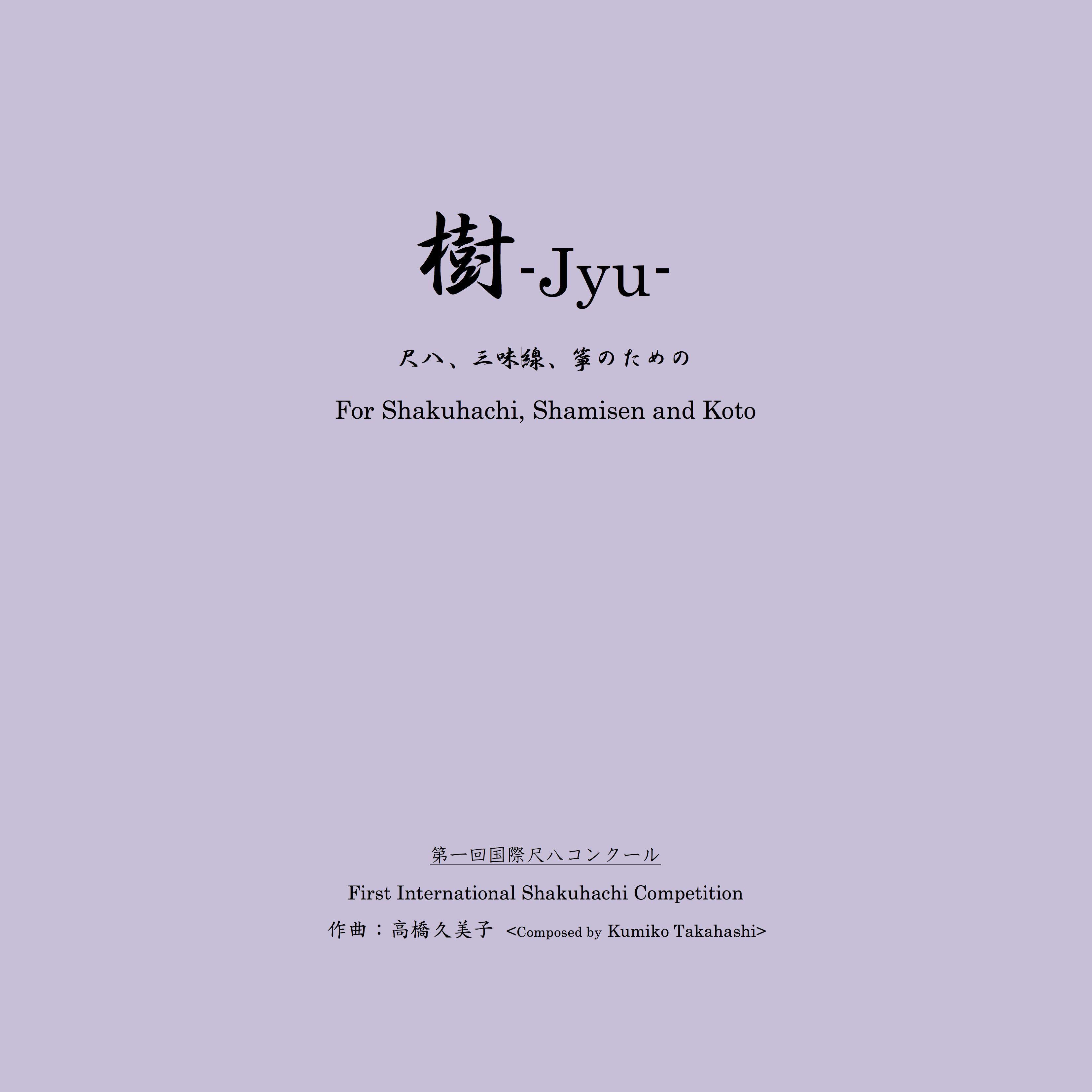 【楽譜】第1回国際尺八コンクール課題曲/尺八、三味線〜箏のための〜樹(五線譜)A4判