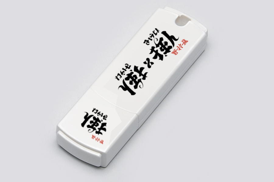 「博士⇔狂人」USBメモリ