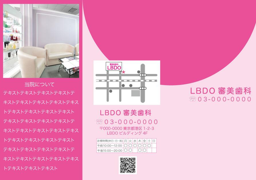【FL009PK】シンプル ピンク 500枚