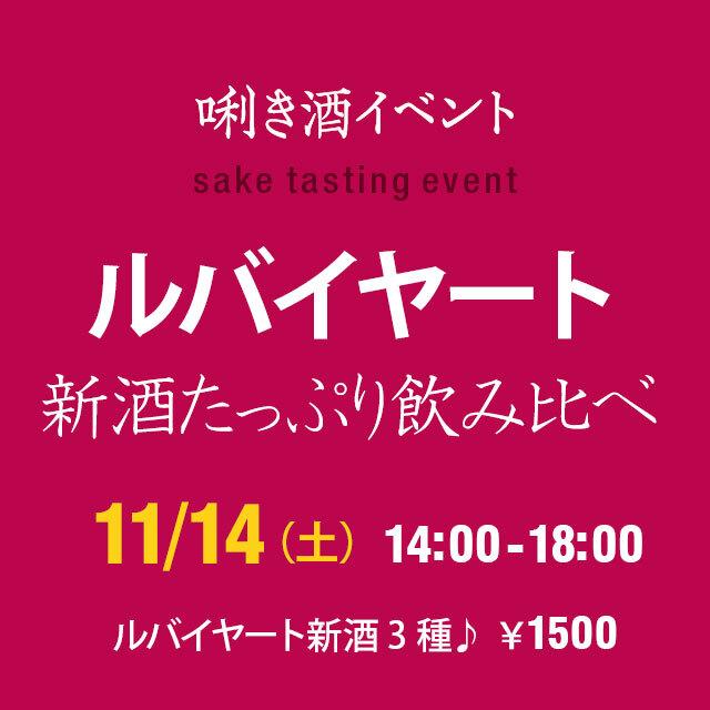 11月14日(土) ルバイヤート新酒  たっぷり飲み比べイベント