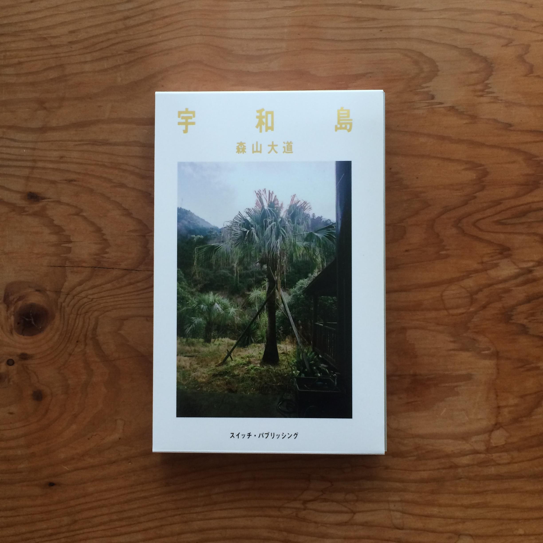 森山大道写真集 「宇和島」
