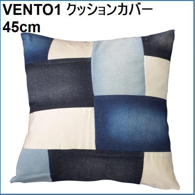 45cm角 クッションカバー VENTO1