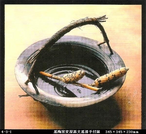 黒陶窯変深甚文黒漆手付鉢(345×345×230㎜)4-3-I