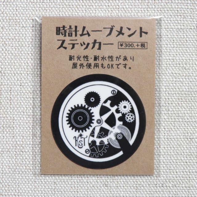 ステッカー - 時計ムーブメント(白黒) - 金星灯百貨店