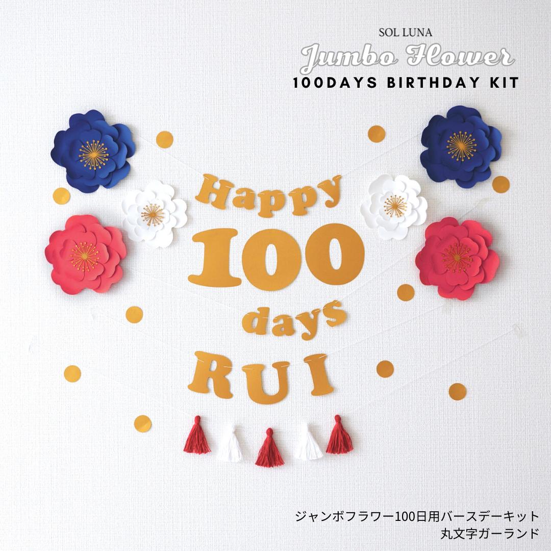 【全9カラー】ジャンボフラワー100日祝い用バースデーキット(丸文字ガーランド)誕生日 飾り付け 飾り ガーランド 風船